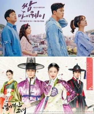 """Fight My Way"" a big hit, but what about ""My Sassy Girl – Drama""?"