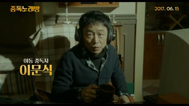 "[Video] Added character trailer for the upcoming Korean movie ""Karaoke Crazies"""
