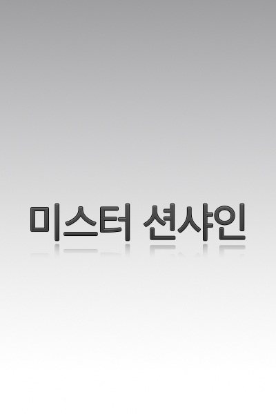 "Upcoming Korean drama ""Mr. Sunshine"""