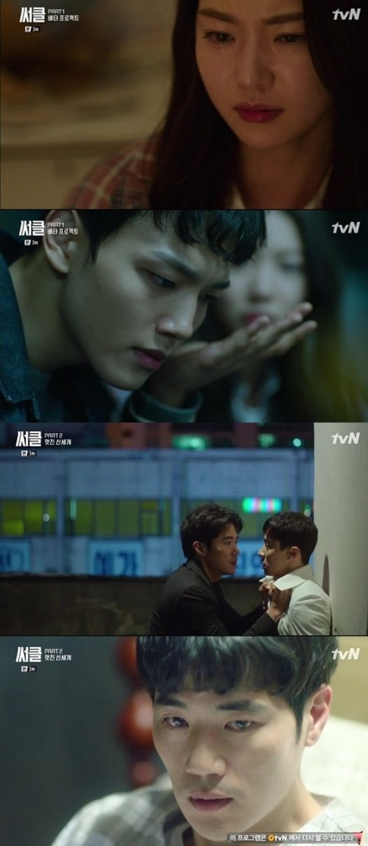 [Spoiler] Added episode 3 captures for the Korean drama 'Circle'