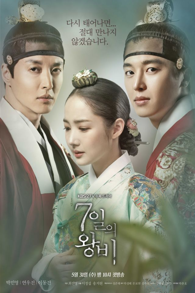 Korean drama starting today 2017/05/31 in Korea