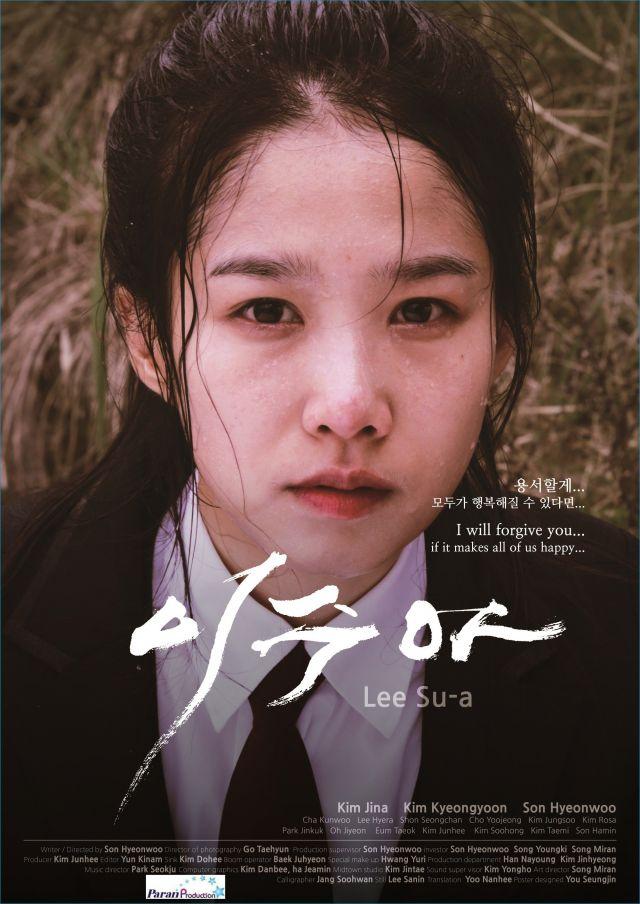 """Upcoming Korean movie """"Lee Su-a"""""""