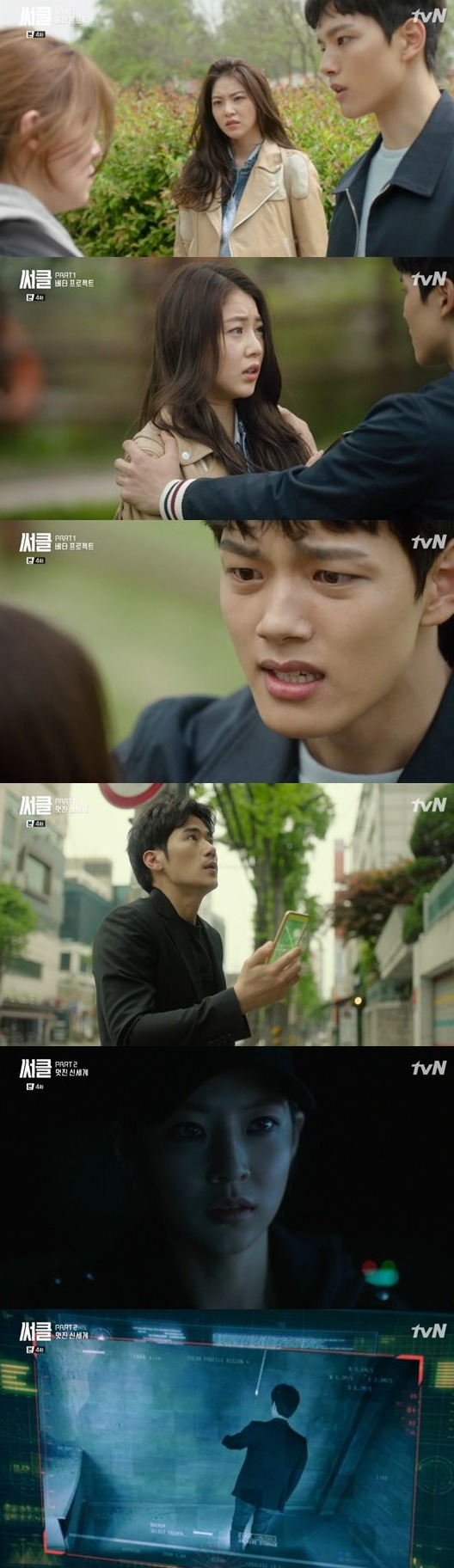 [Spoiler] Added episode 4 captures for the Korean drama 'Circle'