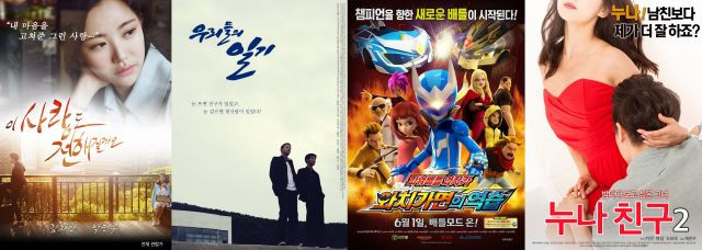 Korean movies opening today 2017/06/01 in Korea