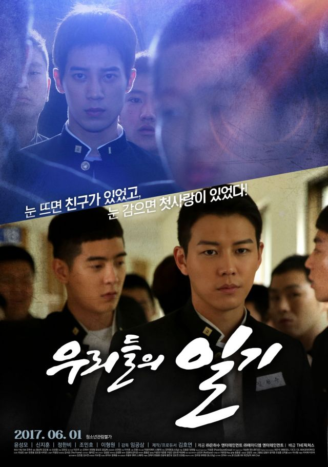 [Photo] Added new poster for the Korean movie