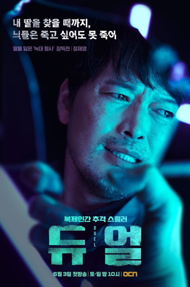 "[Photos] Added character poster and new stills for the upcoming Korean drama ""Duel"""