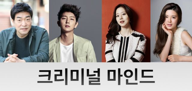 "Upcoming Korean drama ""Criminal Mind"""