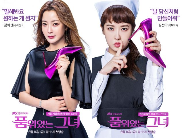 [Photos + Video] Added new posters and teaser for the upcoming Korean drama