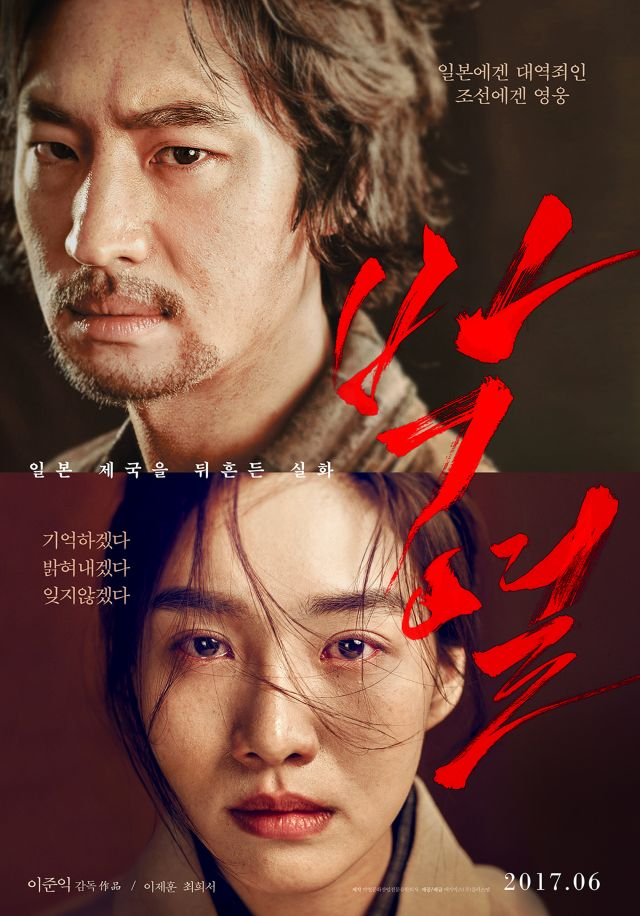 [Photos] Added new poster and press photos for the Korean movie 'Anarchist from Colony'