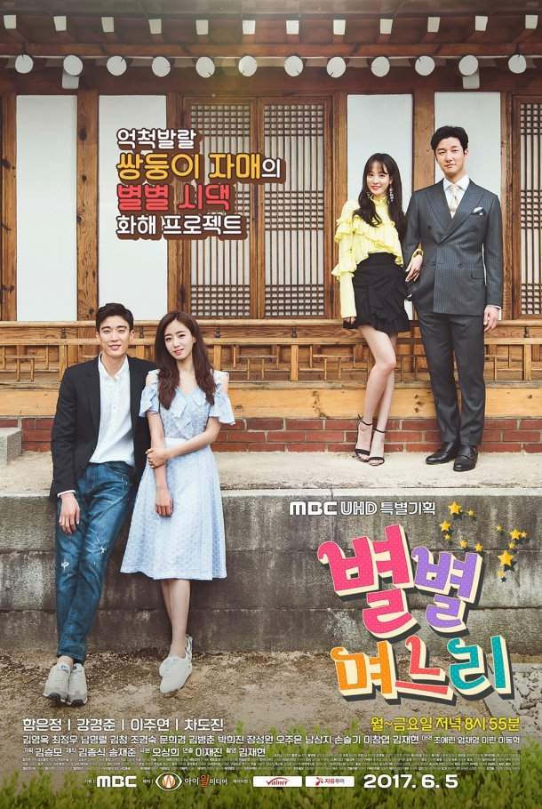 Korean drama starting today 2017/06/05 in Korea