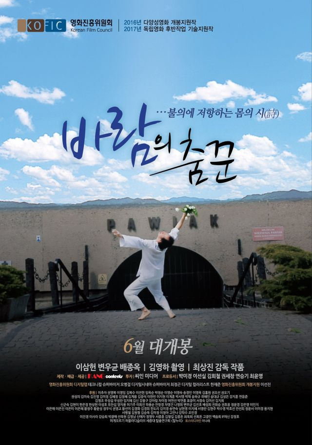 Korean movies opening today 2017/06/06 in Korea