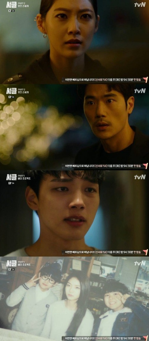 [Spoiler] Added episode 5 captures for the Korean drama 'Circle'
