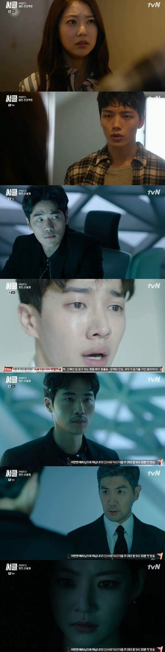 [Spoiler] Added episode 6 captures for the Korean drama 'Circle'