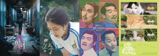 Korean movies opening today 2017/06/08 in Korea