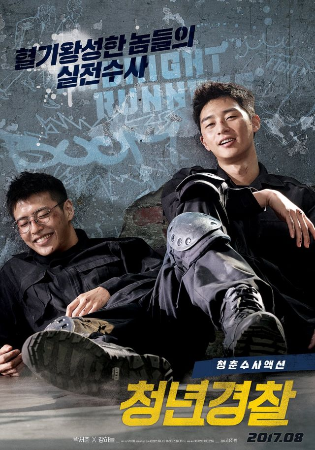 [Photos +Video] Added new posters and first teaser for the upcoming Korean movie