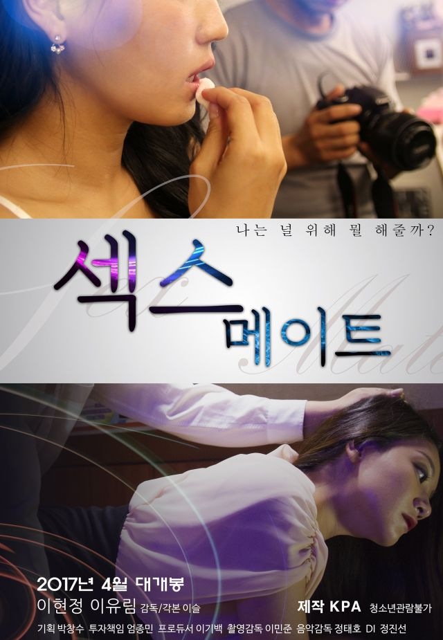 "Upcoming Korean movie ""Sex Mate"""
