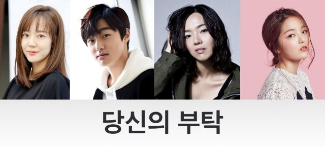 "Upcoming Korean movie ""Your Request"""