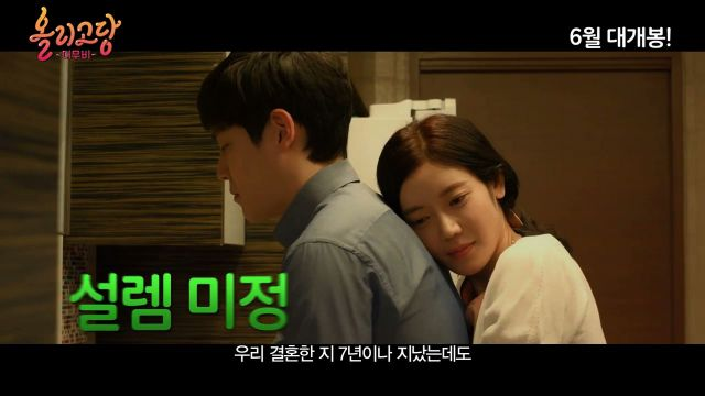 "[Video] Added main trailer for the upcoming Korean movie ""Oligosaccharide The Movie"""