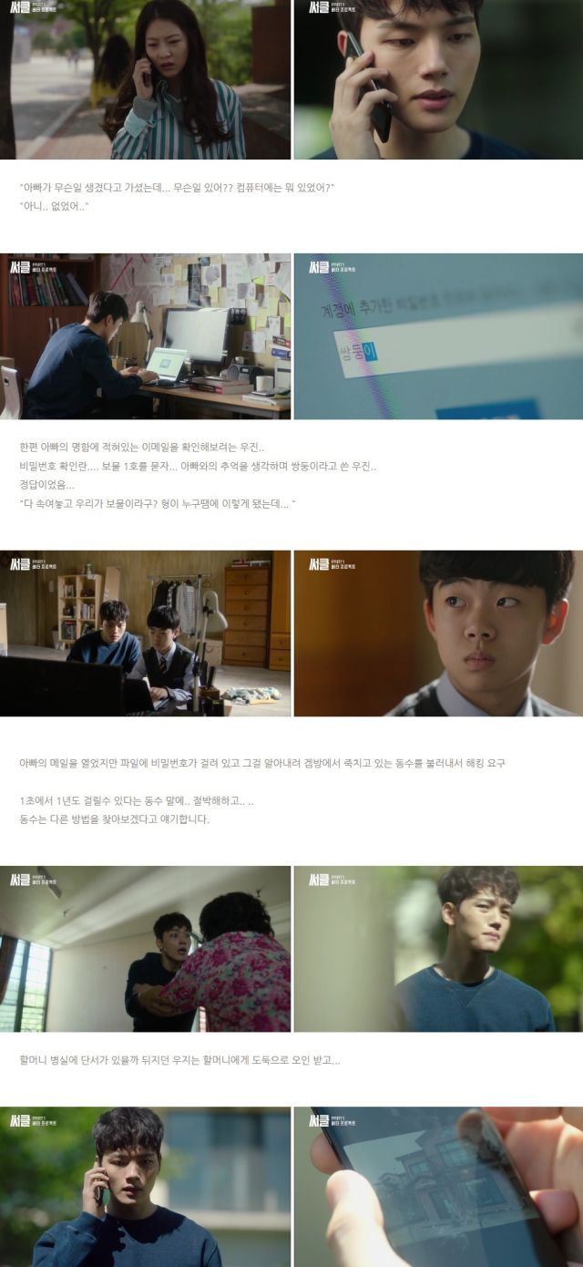 [Spoiler] Added episode 8 captures for the Korean drama 'Circle'