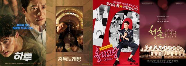 Korean movies opening today 2017/06/15 in Korea