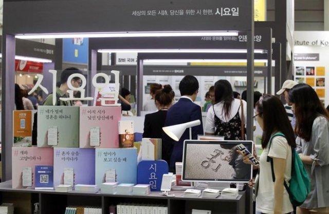 Seoul Book Fair Kicks Off 5-Day Run