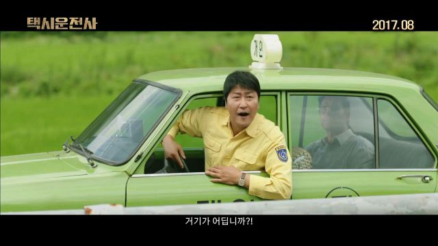 "[Video] Added 2nd main trailer for the upcoming Korean movie ""A Taxi Driver"""