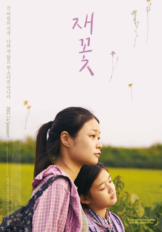 [Video + Photo] Added main trailer and new poster for the upcoming Korean movie