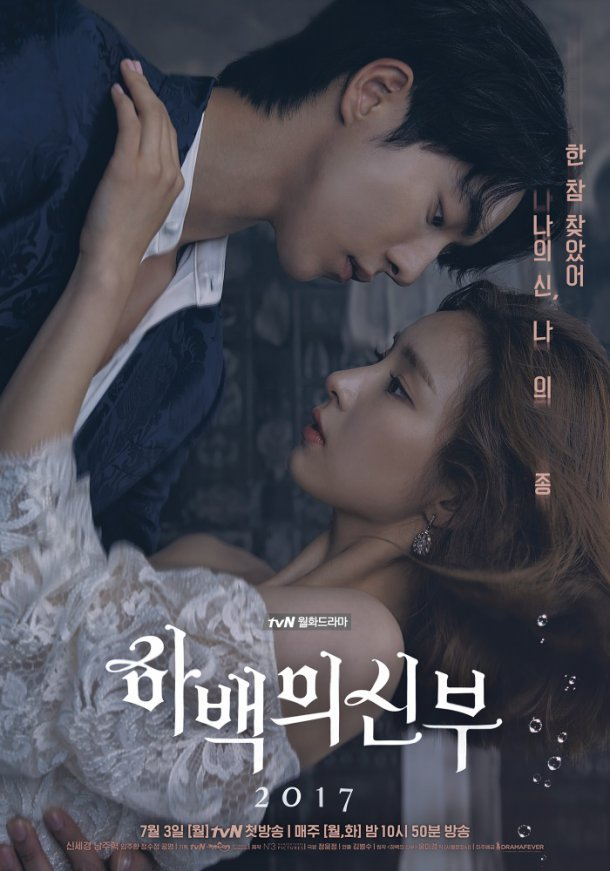 """""""Bride of the Water God 2017"""" poster of Sin Se-kyeong and Nam Joo-hyuk"""