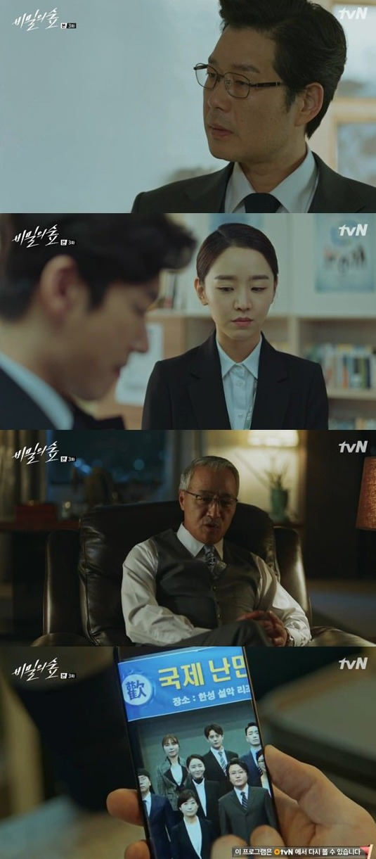[Spoiler] Added episodes and 4 captures for the Korean drama 'Secret Forest'