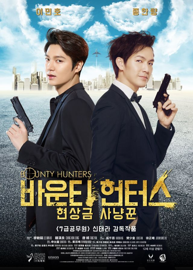 "[Photo + Video] Added new poster and main trailer for the upcoming Korean-Chinese movie ""Bounty Hunters"""