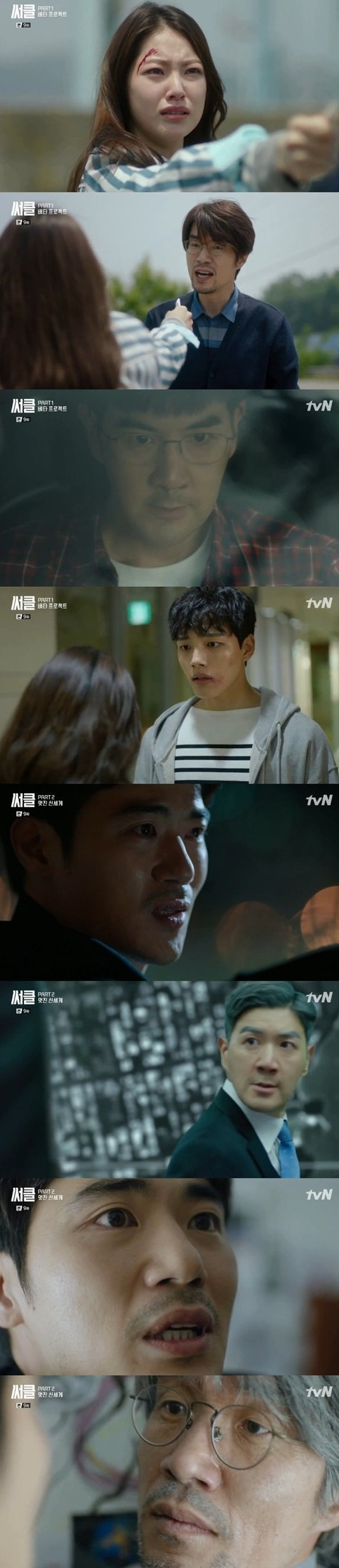 [Spoiler] Added episode 9 captures for the Korean drama 'Circle'