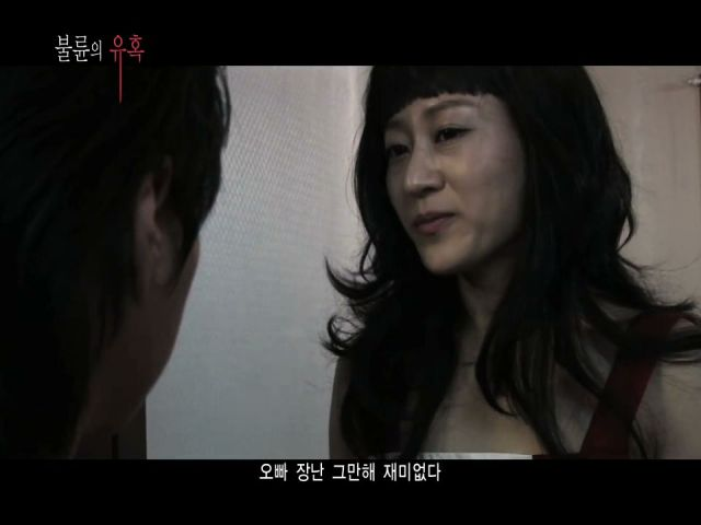 "[Video] Added trailer for the upcoming Korean movie ""Temptation of Affair"""