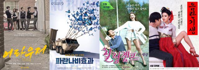 Korean movies opening today 2017/06/22 in Korea