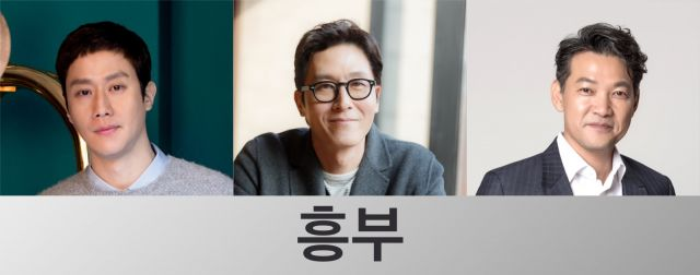 "Updated cast for the upcoming Korean movie ""Heung Boo"""