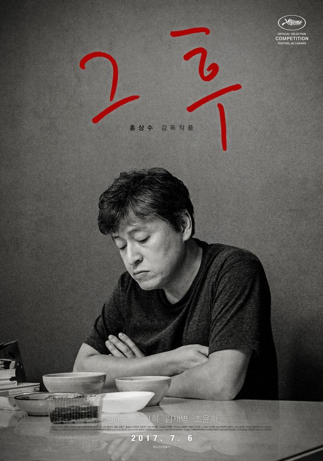 [Photo] Added Korean poster for the upcoming Korean movie