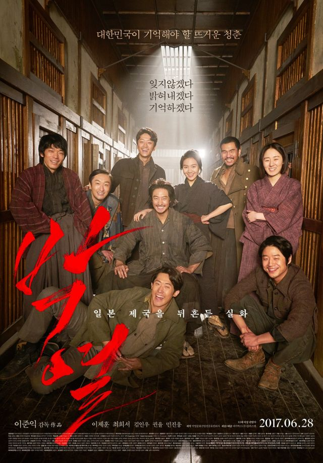 [Photos] Added new poster and on-the-set images for the upcoming Korean movie