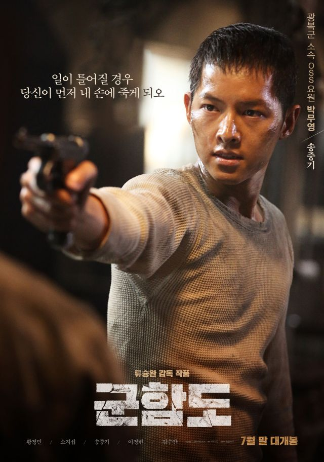 [Photos] Added character posters and on-the-set images for the upcoming Korean movie