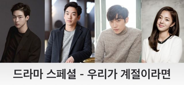 "Upcoming Korean movie ""Drama Special – If We Are Seasons"""