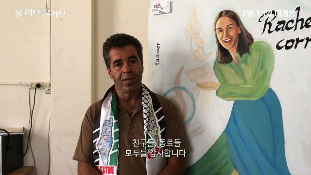 "[Video] Added new trailer for the upcoming Korean documentary ""All Live, Olive"""