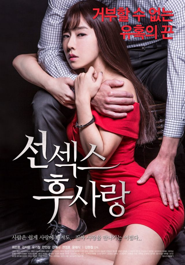 korean sex movie
