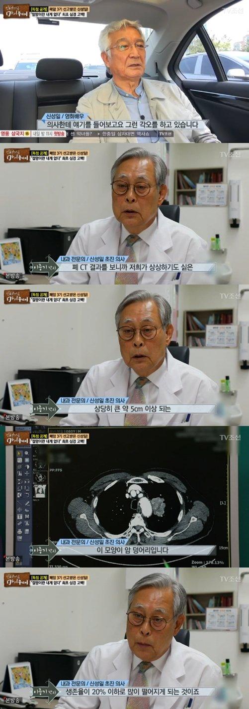 Shin Seong-il's doctor,