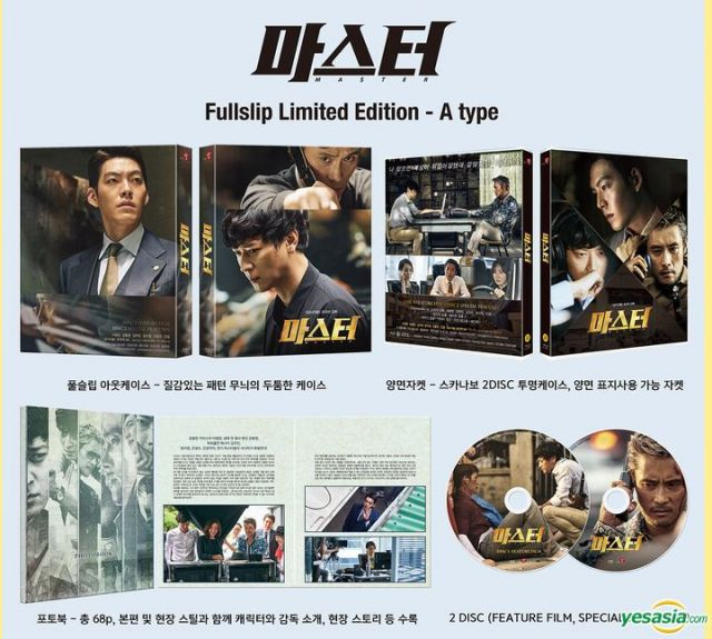 """[Just out on Blu-ray] """"Master"""" Limited Editions"""