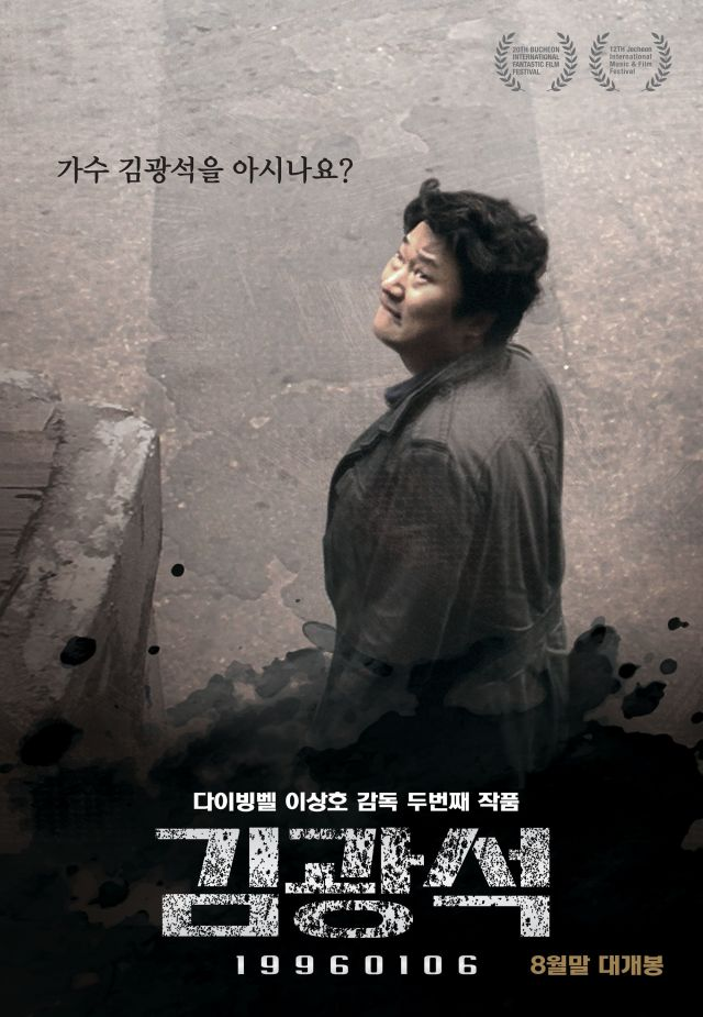 Added poster for the upcoming Korean documentary