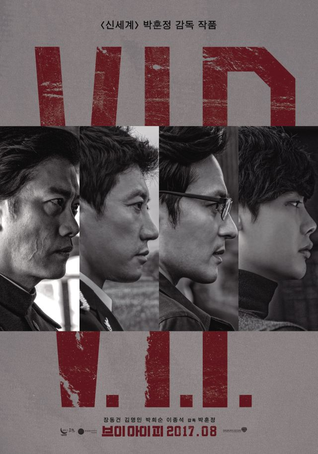 "[Photos] Added posters for the upcoming Korean movie ""V.I.P"""