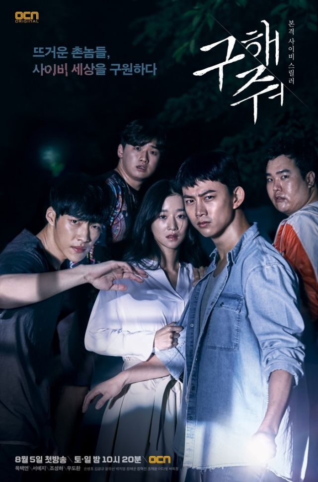 [Videos + Photos] Added trailer, teaser, posters and updated cast for the upcoming Korean drama