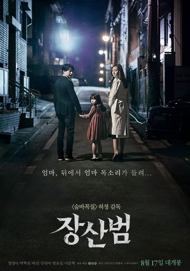 "[Photo] Added new poster for the upcoming Korean movie ""The Mimic"""