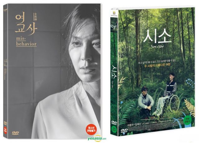 [Upcoming DVD Releases] Korean Movies