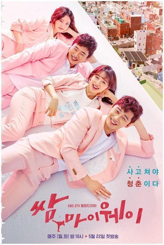 """""""Fight My Way"""" Park Seo-joon and Kim Ji-won-I's happy ending"""