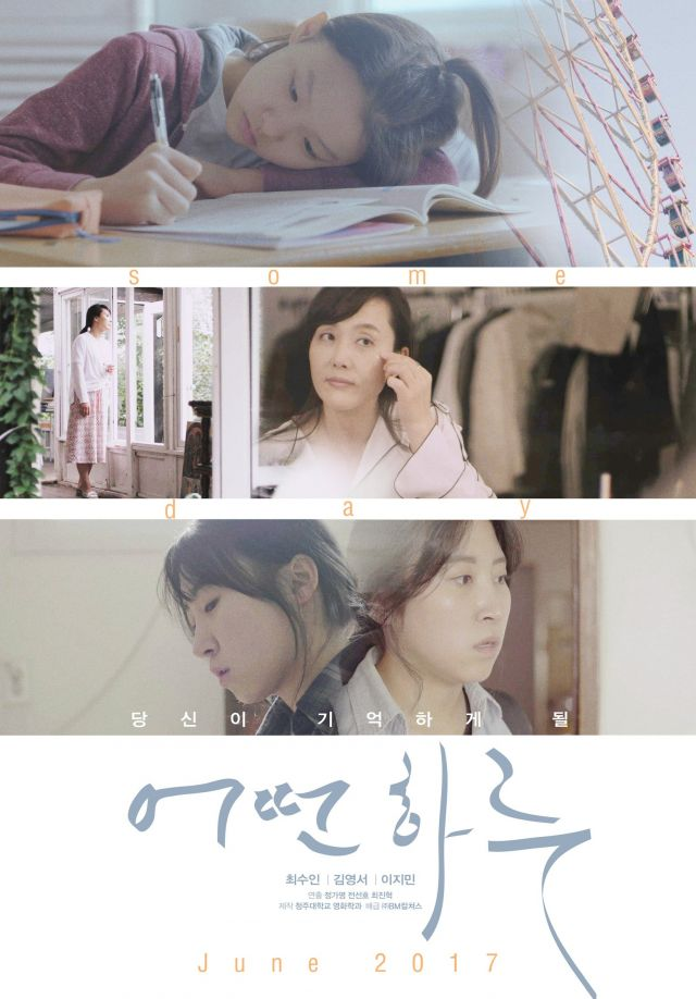 """[HanCinema's Film Review] """"Some Day"""""""
