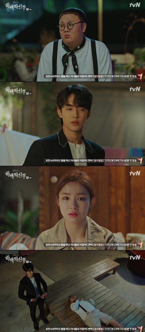 [Spoiler] Added episode 4 captures for the Korean drama 'Bride of the Water God 2017'